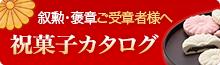叙勲・褒章ご受章者様へ・祝菓子カタログ