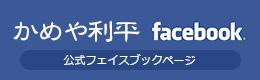かめや利平 公式フェイスブックページ