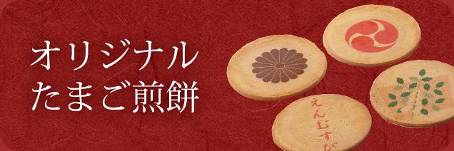 オリジナルたまご煎餅