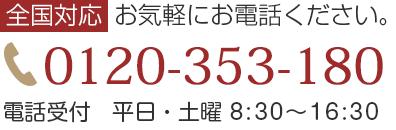 お気軽にお電話ください。tel:0120-353-180