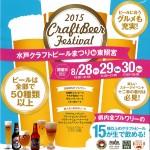 beer fes