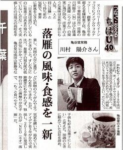 nikkei20130911-250x500